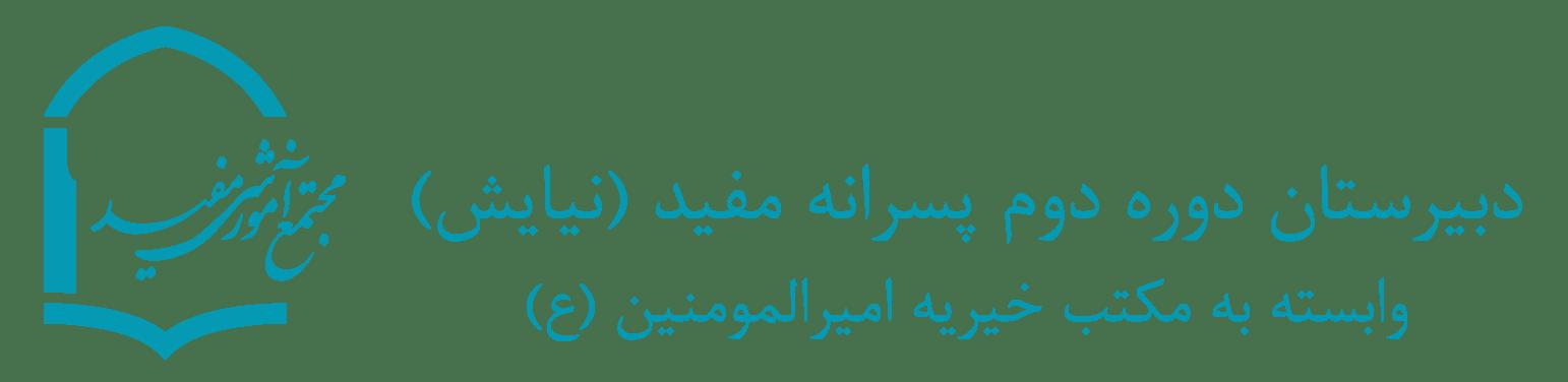 متوسطه پسرانه دوره دوم منطقه دو (نیایش)