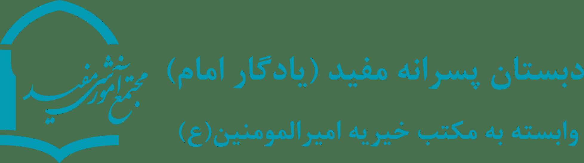 دبستان پسرانه مفید یادگار امام