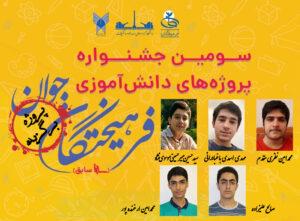 کسب رتبه برتر در سومین جشنواره پروژههای دانشآموزی فرهیختگان جوان توسط دانشآموزان دبیرستان مفید