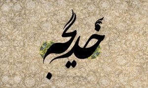 """دهم ماه مبارک رمضان """"وفات حضرت خدیجه (علیها السلام)"""""""