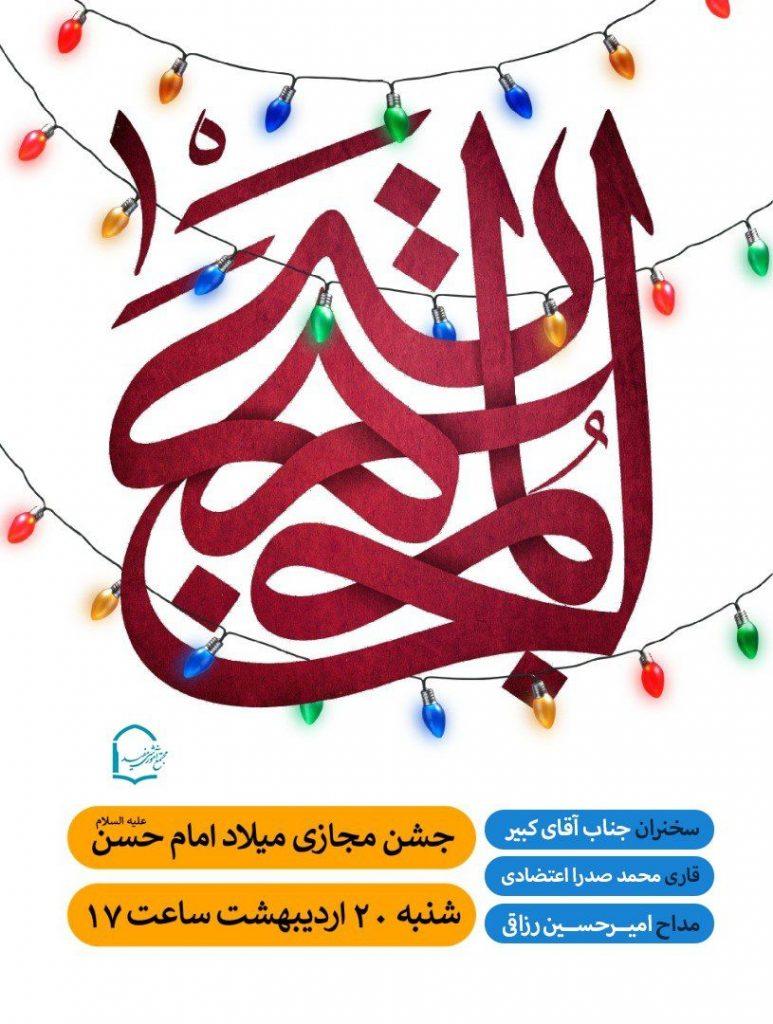 """جشن مجازی """"میلاد امام حسن (علیه السلام)"""""""