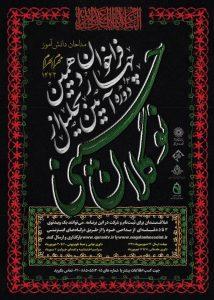 فراخوان چهاردهمین آیین تجلیل از نوگلان حسینی (مداحان دانش آموز)