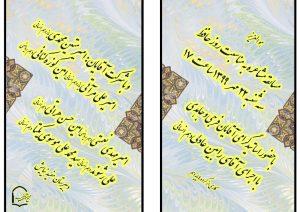 برگزاری مسابقه مشاعره ادبی