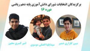 برگزاری انتخابات شورای دانش آموزی پایه دهم ریاضی (دوره 16)