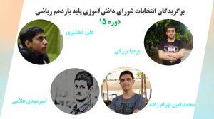 برگزاری انتخابات شورای دانش آموزی پایه یازدهم ریاضی (دوره 15)
