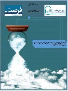 """سومین نشریه دانش آموزی """"فرصت"""" منتشر شد!"""