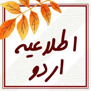 لوگو اطلاعیه اردو