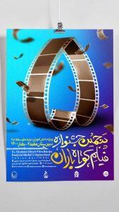 آغاز فراخوان پنجمين جشنواره فیلم کوتاه دانش آموزی باران
