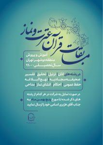 اطلاعیه مسابقات قرآن، عترت و نماز