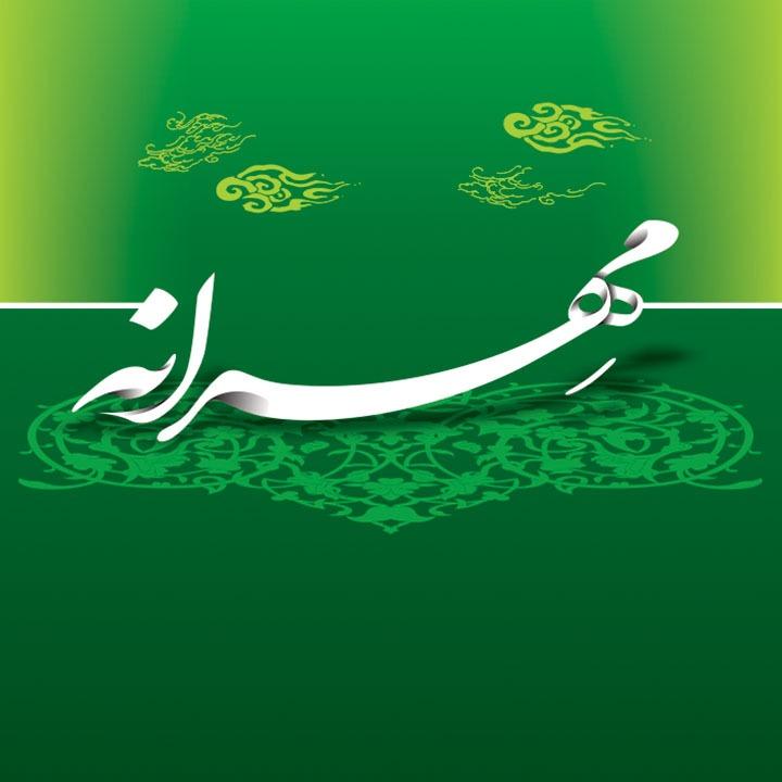 Mehraneh