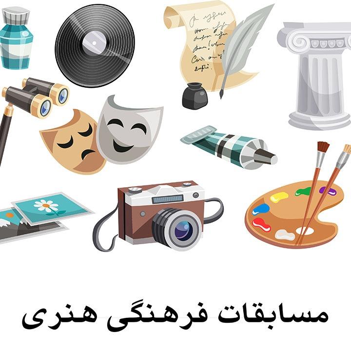 Mosabeghat Honari
