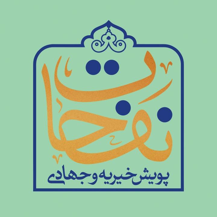 Nafahat