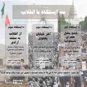 سه ایستگاه با انقلاب