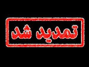 تمدید مهلت ارسال آثار جشنواره شعر و داستان همیشه بهار