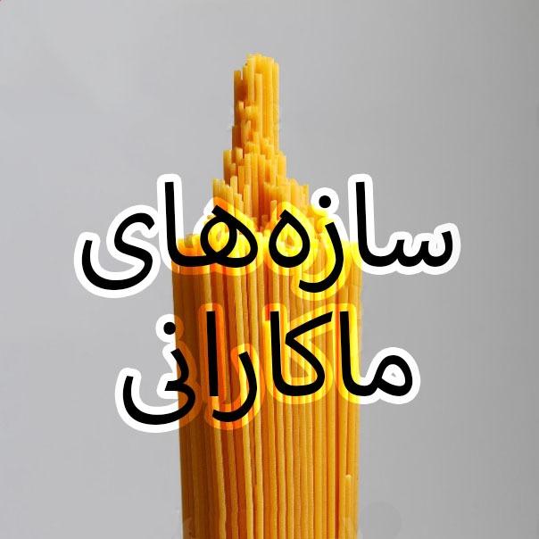 Logo-Sazeh-Makarani