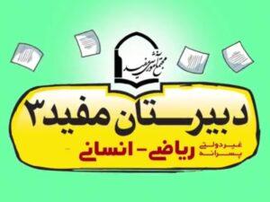 معرفی دبیرستان