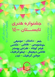 جشنواره هنری تابستان ۱۴۰۰