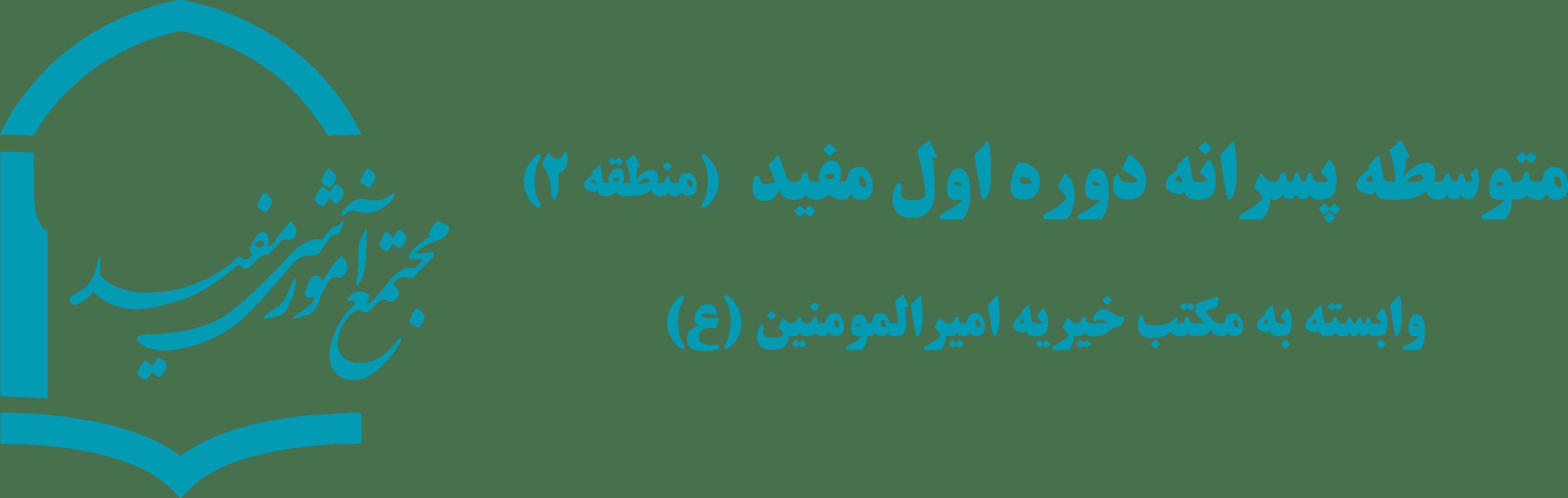 متوسطه دوره اول پسرانه مفید ( یادگار امام (ره))