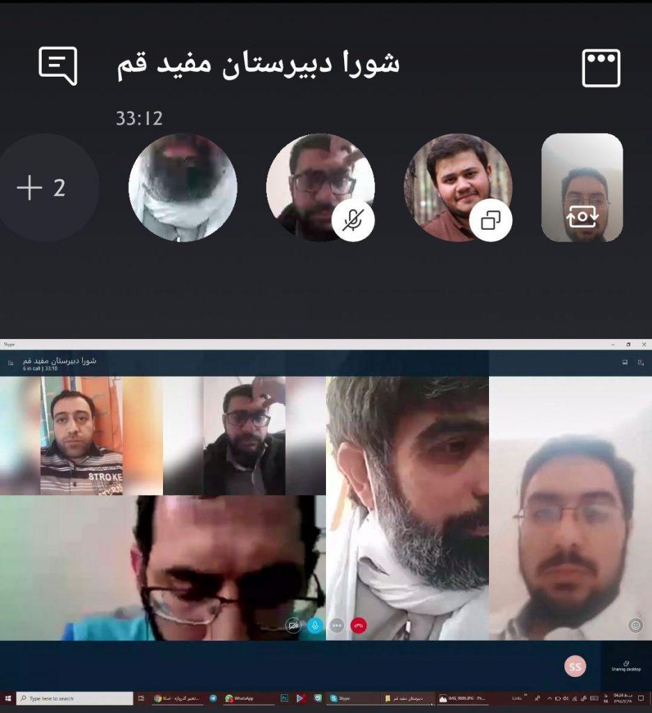 شورا در فضای اسکایپ